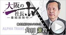大阪の社長